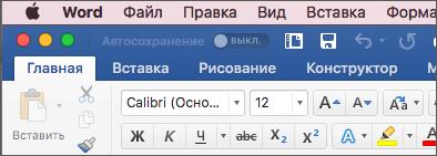 """Лента в теме """"Цветная"""" в Word для Mac"""