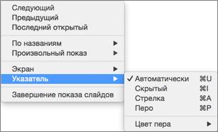Щелкните при нажатой клавише CTRL, чтобы увидеть список команд во время записи