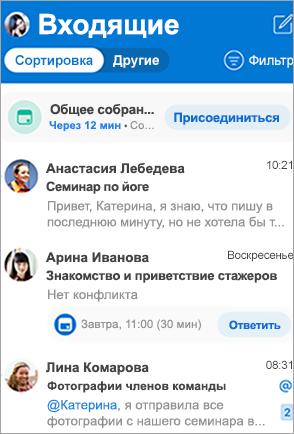 """Отображение папки """"Входящие"""" в Outlook"""