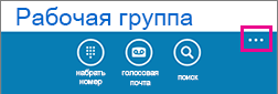 """Коснитесь трех точек в нижней части экрана, чтобы отобразить меню """"Дополнительные параметры"""""""