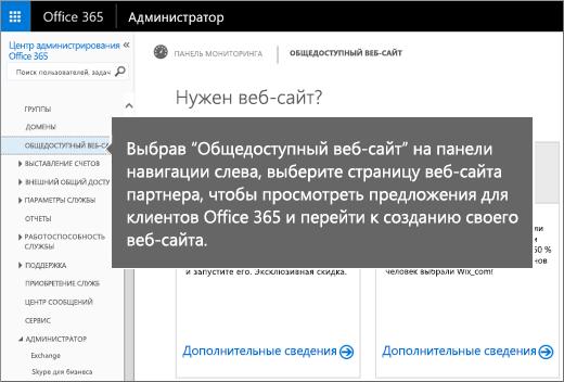 """В Office365 выберите """"Общедоступный веб-сайт"""""""