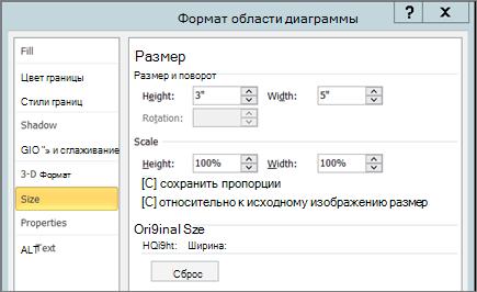 Вкладка «размер» в формат области диаграммы