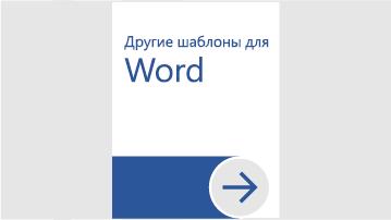 Другие шаблоны для Word