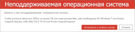 """Ошибка """"Неподдерживаемая операционная система"""" указывает на то, что Office невозможно установить на текущем устройстве"""
