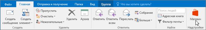 """Снимок экрана: вкладка """"Главная"""" в Outlook, указатель наведен на значок """"Магазин"""" в группе """"Надстройки""""."""