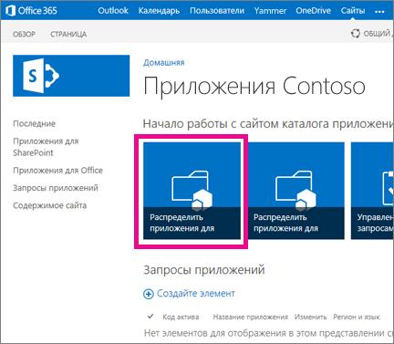 """Плитка """"Распределить приложения для SharePoint"""" на сайте каталога приложений"""