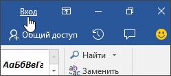 Снимок экрана: ссылка для входа в классическом приложении Office