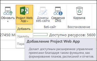 Project Web App> Добавить