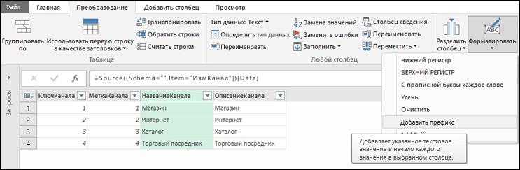 Power Query: добавление префикса или суффикса в текстовый столбец