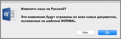 Язык по умолчанию в Office для Mac