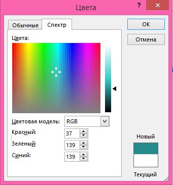Пользовательский параметр наложения цветов