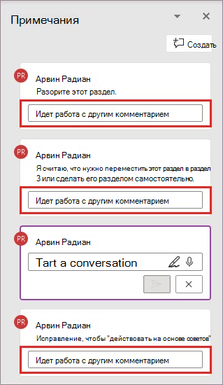 Сообщение о том, что комментарий в процессе выполнения