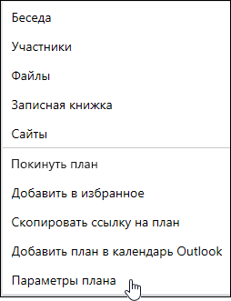 Получение сообщений электронной почты о плане