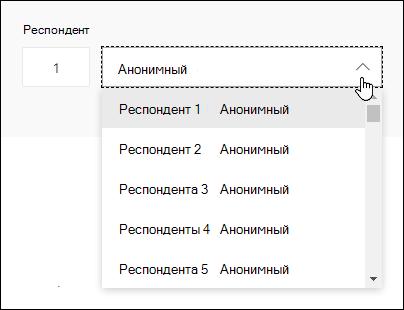 Просмотр раскрывающегося списка респондентов в Microsoft Forms