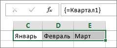 Именованная константа, использованная в формуле массиве