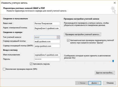 Можно изменять различные параметры учетной записи