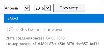 "Снимок экрана: страница ""Счета"" в Центре администрирования Office365."