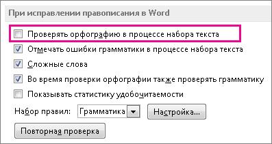 """Параметр """"Автоматически проверять орфографию"""""""