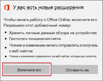 Если появится окно подтверждения расширения, нажмите кнопку включить.