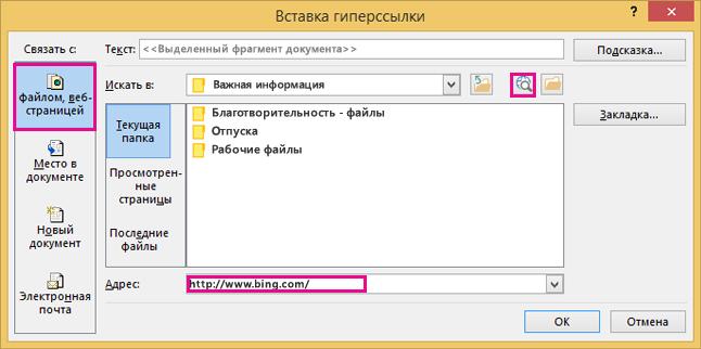 Отображается диалоговое окно, в котором выбран параметр для вставки ссылки на веб-сайт.