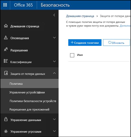 """Страница """"Защита от потери данных"""" в Центре безопасности и соответствия требованиям Office 365"""