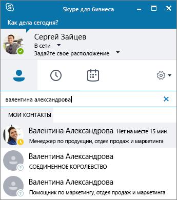 Снимок экрана: окно Skype для бизнеса во время поиска контакта, который требуется добавить