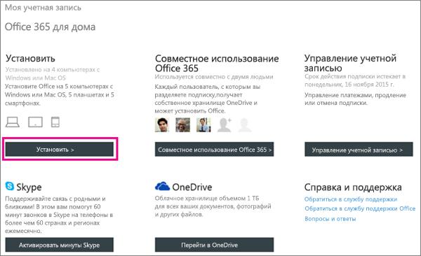 """Снимок экрана со страницей учетной записи, на которой выбрана кнопка """"Установить""""."""