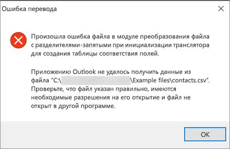 Это сообщение об ошибке, которое появляется, если CSV-файл пуст.