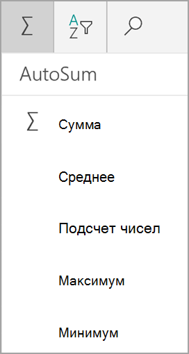 Сумма в Excel на планшете с Windows