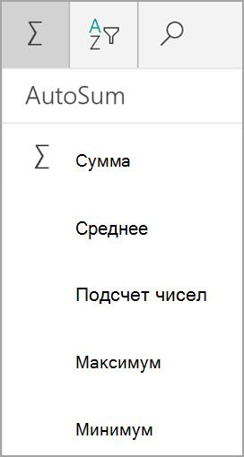 Сумма в Excel на планшете с Windows