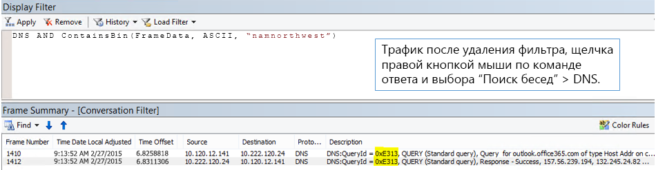 """Трассировка, отфильтрованная с использованием фильтра """"Поиск бесед"""", а затем— по DNS."""