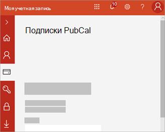 Снимок экрана: портал учетной записи