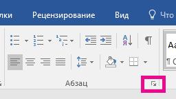 """Чтобы открыть диалоговое окно """"Абзац"""", вы можете щелкнуть по значку """"Развернуть""""."""