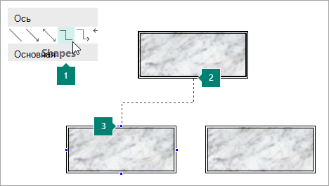 Соединение фигур с помощью соединительных линий