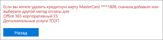 Сообщение об ошибке, появляющееся при попытке удалить кредитную карту или банковский счет, используемые для оплаты активной подписки.