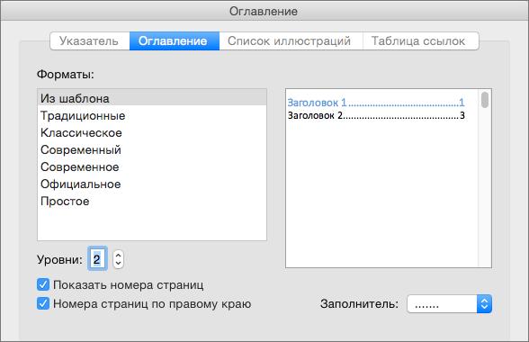 """В диалоговом окне """"Оглавление"""" на вкладке """"Оглавление"""" выберите параметры оглавления документа."""
