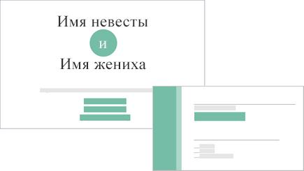 Схематичное изображение приглашения на свадьбу и карточки ответа