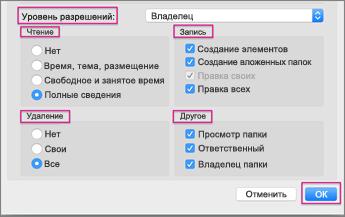 Настройка уровней разрешений для общего календаря