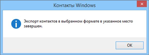 Вы увидите заключительное сообщение о том, что контакты экспортированы в CSV-файл.