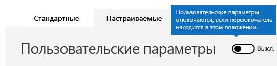 Снимок экрана: пользовательские параметры политики фильтрации нежелательной почты отключены.