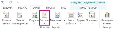 Кнопка ''Затраты'' на вкладке ''Отчет''