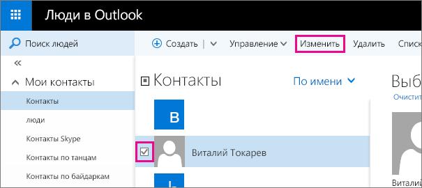 """Снимок экрана с частью страницы """"Люди""""в Outlook. На снимке экрана рядом с именем контакта установлен флажок, а на панели инструментов выводится выноска для команды """"Изменить""""."""