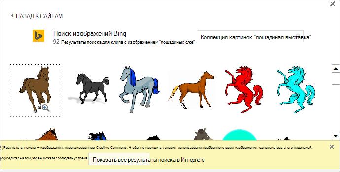 """В результате поиска по запросу """"картинки с лошадьми"""" вы получите множество изображений с лицензией Creative Commons."""
