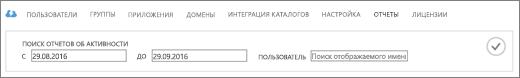 """Снимок экрана: крупный план страницы """"Отчеты"""", на которой можно ввести период времени и имя пользователя, для которого необходимо получить отчеты о действиях."""