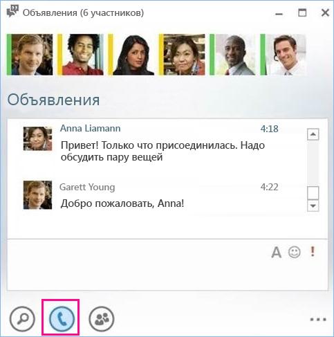 Снимок экрана с кнопкой вызова в чате