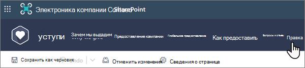 """Параметр """"Изменить"""" в верхней части современной страницы SharePoint при работе с сайтом"""