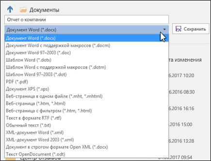 """Щелкните стрелку раскрывающегося списка """"Тип файла"""", чтобы выбрать другой формат файла для документа."""
