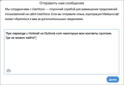 Пример сообщения о том, что контакты исчезли.