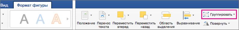 """Чтобы создать группу на основе выделенных изображений или объектов, нажмите кнопку """"Группировать""""."""