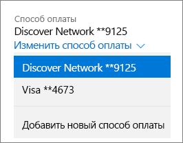 """Страница """"Службы и подписки"""" с раскрывающимся меню """"Изменить способ оплаты"""" для подписки на Office365 для дома"""